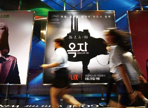 넷플릭스가 옥자를 통해 한국에 던진 질문